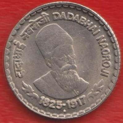 Индия 5 рупий 2003 г. Дадабхай Наороджи