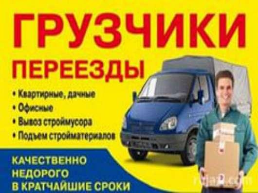 Услуги Грузчики Грузоперевозки Разнорабочие Переезды