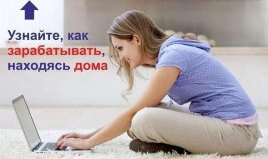 Оператор-консультант на дому