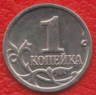 Россия 1 копейка 2008 г. М