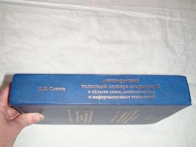 Н. Н. Слепов Англо-русский толк.словарь в Санкт-Петербурге Фото 2