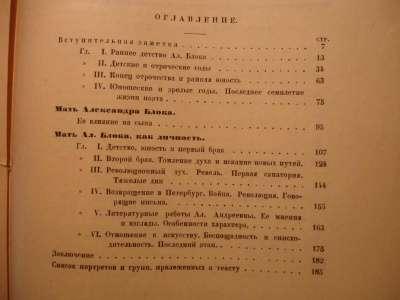 Бекетова.АЛЕКСАНДР БЛОК и его мать,изд.П