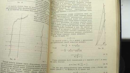 Книга Курс кораблевождения .Навигация.