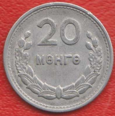 Монголия 20 мунгу 1959 г.