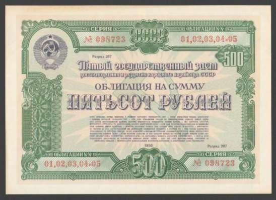 Старые бумажные деньги России и СССР-куплю в Москве Фото 1