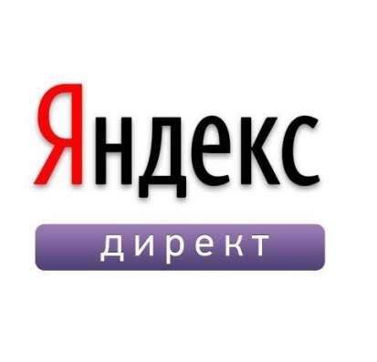 Ведение кампаний в Яндекс Директ