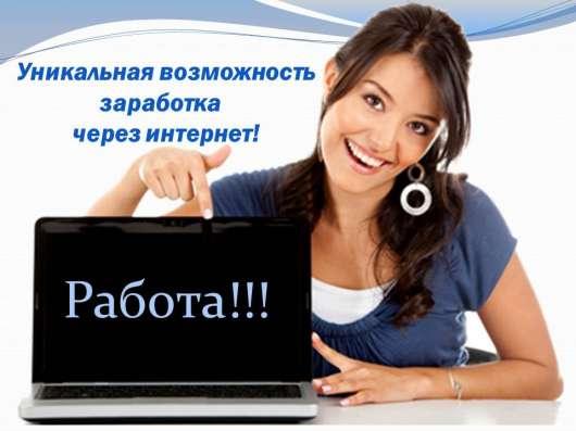 Оператор ПК -Консультант (удаленно)
