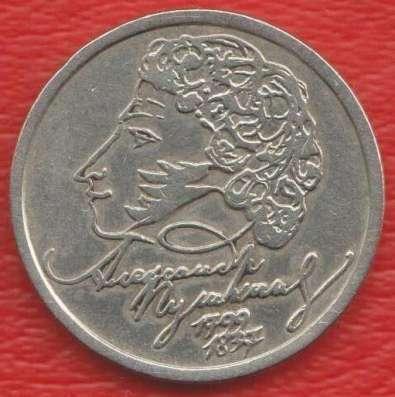 Россия 1 рубль 1999 г. Пушкин СПМД