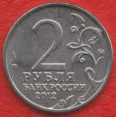 Россия 2 рубля 2012 Витгенштейн Война 1812 г