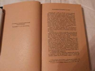 Сказки Вильгельма Гауфа. Сказки братьев в Санкт-Петербурге Фото 2