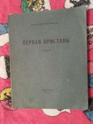 """"""" Первая пристань"""" Комаровск"""