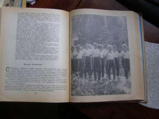 1973 г. Физическая культура в семье