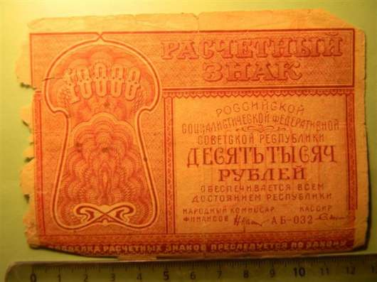 Расчетные знаки РСФСР 1921 года 10 штук в г. Ереван Фото 4