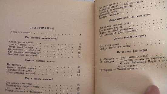 Книга азбука школьного активиста в Саратове Фото 2