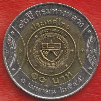 Таиланд 10 бат 2002 г. 90 лет Департаменту дорог