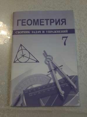 Сборник задач и упражнений по геометрии, 7 класс, 2012 год