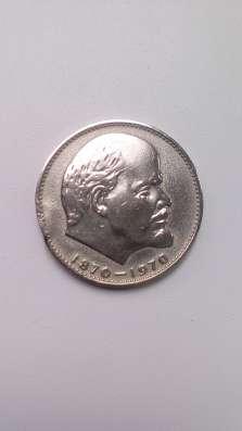 Монета 1 Рубль 1970 год СССР Ленин