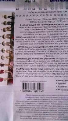 Набор для вышивания в Тольятти Фото 1