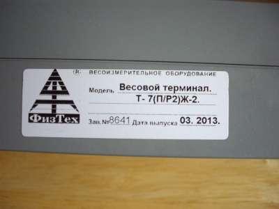 торговое оборудование физТех в Челябинске Фото 3