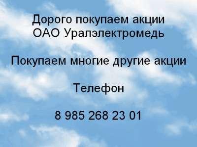 Куплю Дорого покупаем акции ОАО Уралэлектромед