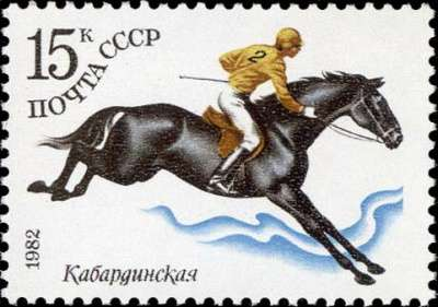 Марка 15 копеек 1982 год Коневодство в СССР