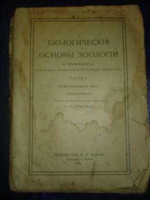 Шимкевич В.БИОЛОГИЧЕСКИЕ ОСНОВЫ ЗООЛОГИИ