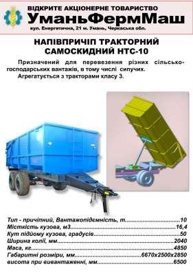 Прицепы НТС-5. НТС-10 в г. Умань Фото 1