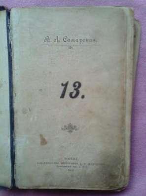 книгу В.А. Самарская 1903 г.