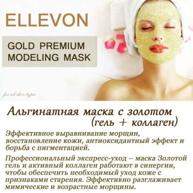 Альгинатная маска Ellevon с золотом (гель+коллаген)