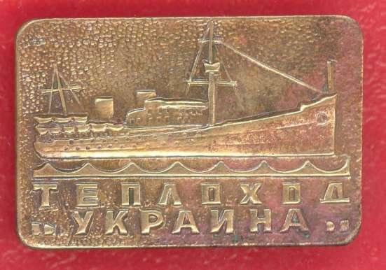 СССР значок Теплоход Украина флот корабли