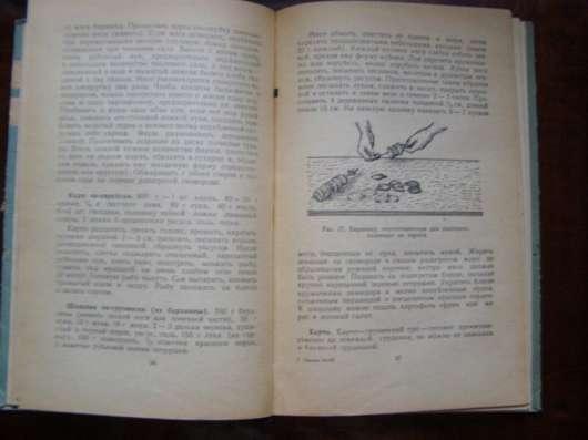1959 г. Домоводство, кулинария. 350 полезных советов
