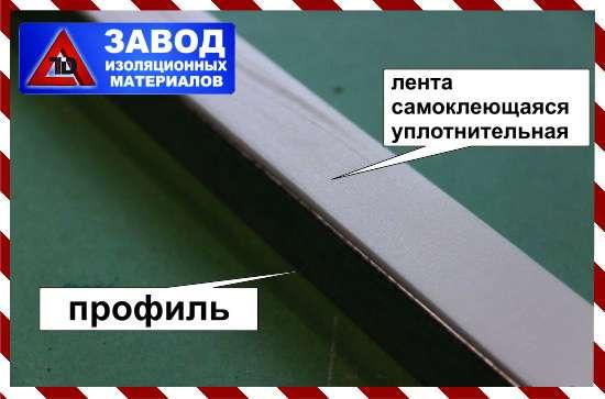 Дихтунгсбанд лента 50мм толщина 3мм уплотнительная самоклеющ