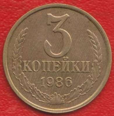 СССР 3 копейки 1986 г.