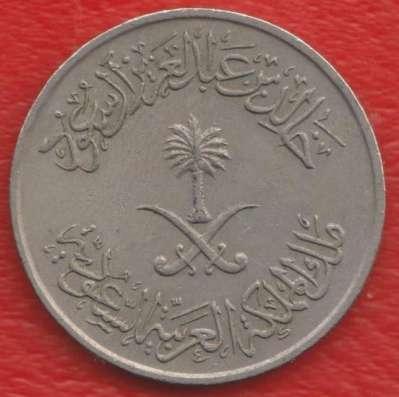 Саудовская Аравия 50 халала 1976 г.