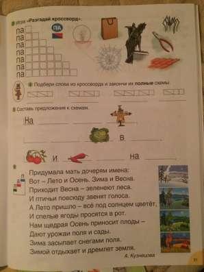 Русская грамота. Аксёнова Е., Исаева Т., Лузаков В