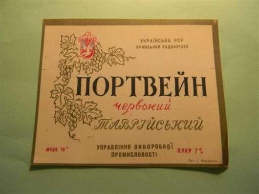 Этикетки Крымские 1957-1965гг, 8 штук, в г. Ереван Фото 1