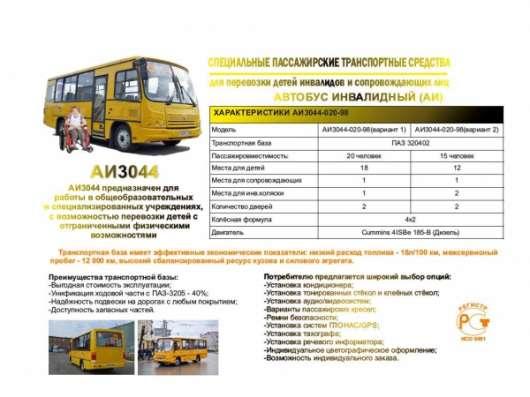 Школьные автобусы ПАЗ для детей-инвалидов. в Нижнем Новгороде Фото 1
