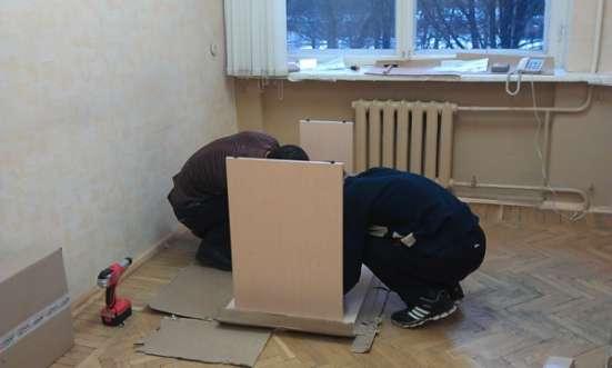 Сборка/разборка мебели
