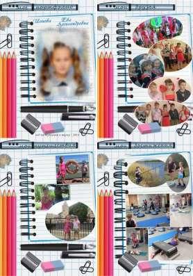 Портфолио с вашими фотография для школы или детского садика