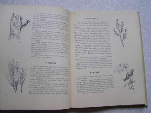 От весны до весны (книга для детей) в Москве Фото 5