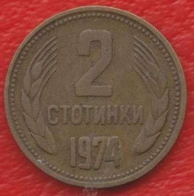 Болгария 2 стотинки 1974 г