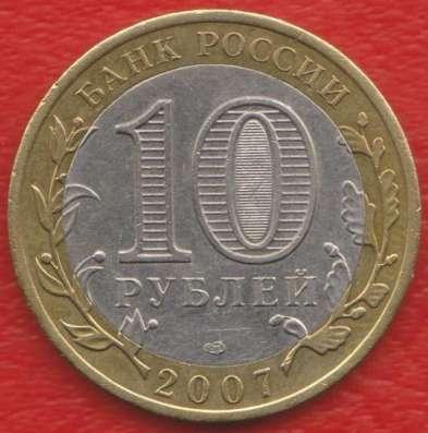 10 рублей 2007 СПМД Древние города России Гдов в Орле Фото 1