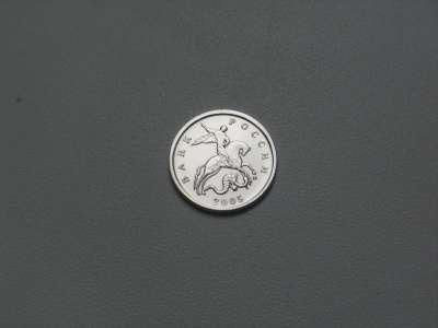 Монета 1 Копейка 2005 год М Россия