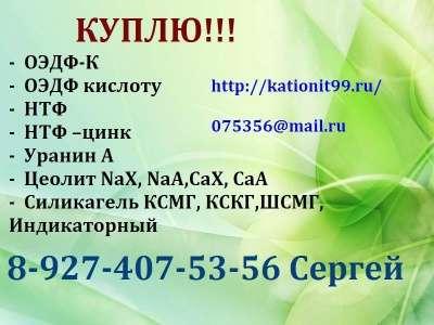 Куплю Катионит КУ-2-8 покупаю КУ-2-8 катионит