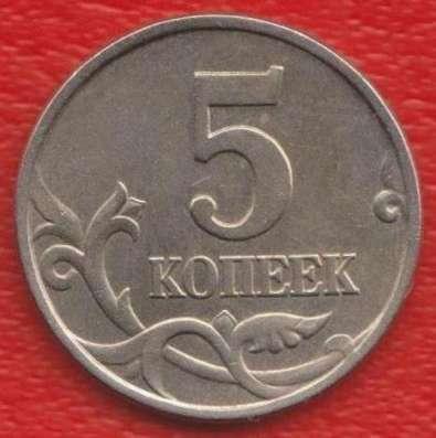Россия 5 копеек 1997 г. М