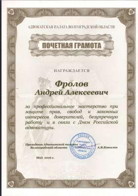 Адвокат. Юридические услуги в Волгограде Фото 1