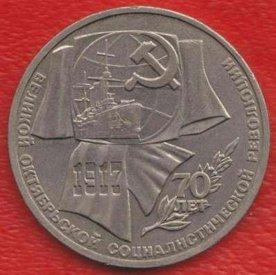 СССР 1 рубль 1987 г. 70 лет революции Октябрь