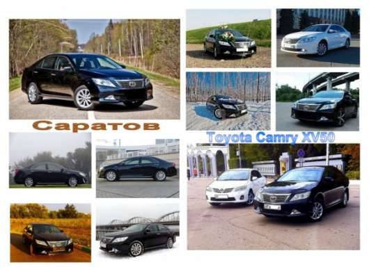 Трансфер,аренда Toyota Camry XV50,пассажирские перевозки
