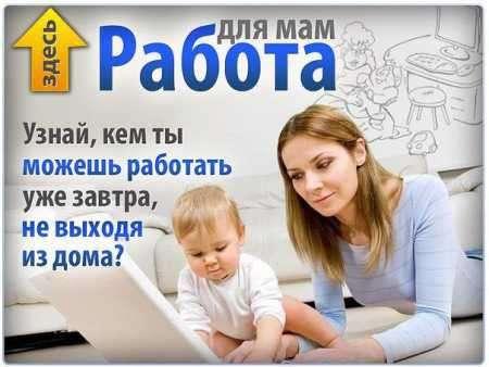 Подработка дома в интернете. Совмещение.