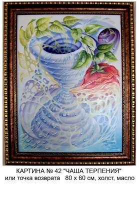 Картина холст, масло в г. Сумы Фото 1